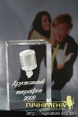 Пара Нормальних, Хрустальный микрофон