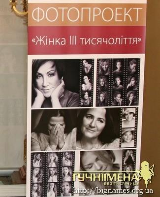 """Фотопроект """"Жінка ІІІ тисячоліття"""""""