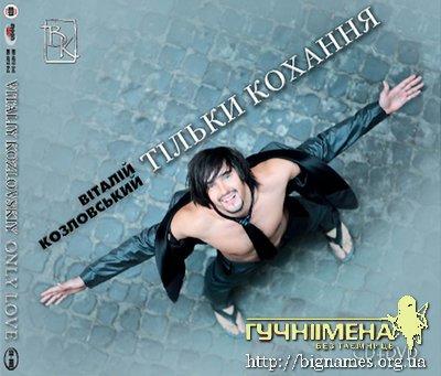 Віталій Козловський виконав саундтрек до україномовного серіалу «Тільки кохання»
