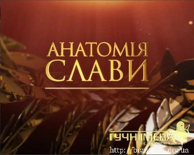 Студія «Пілот» знімає для плюсів драматичний проект про зірок, анатомія слави